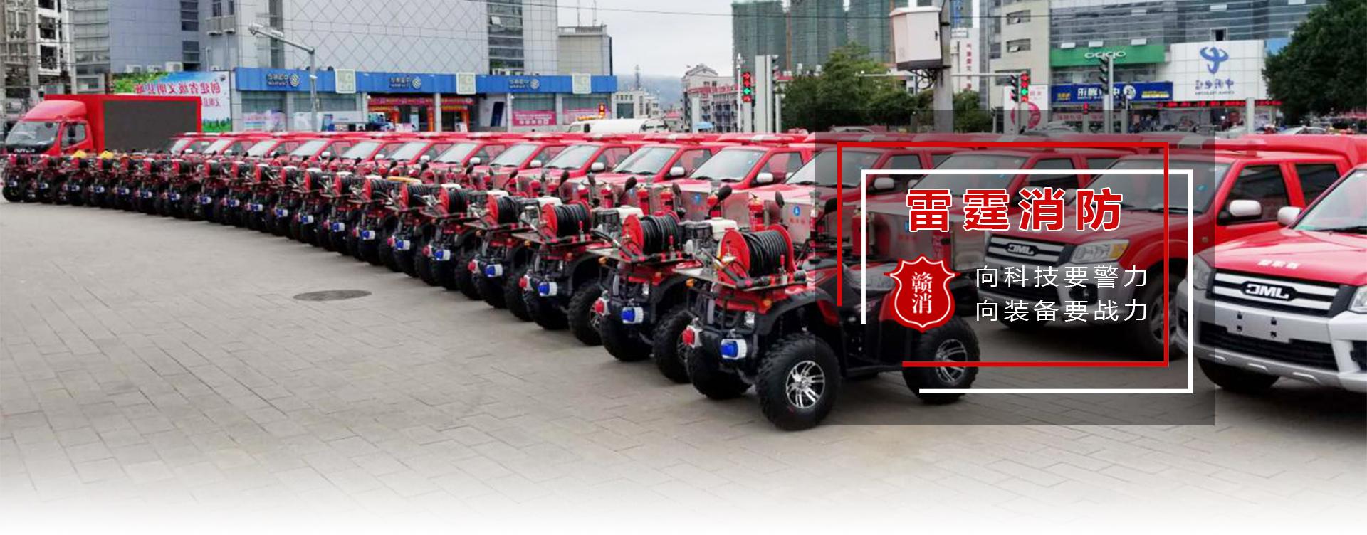 皮卡消防车